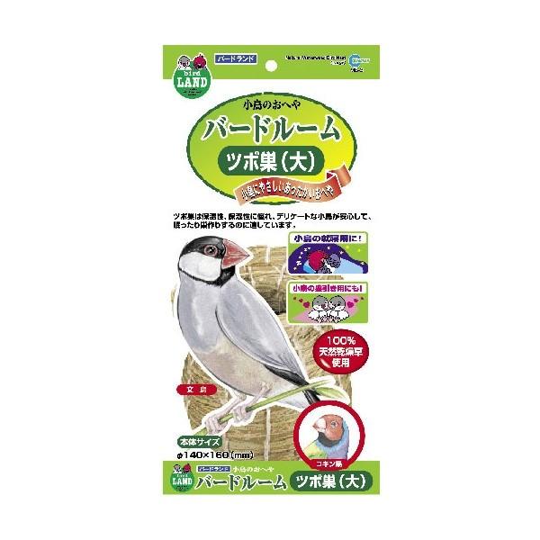 Marukan Natural Waterweed Bird Nest - L (MB3)